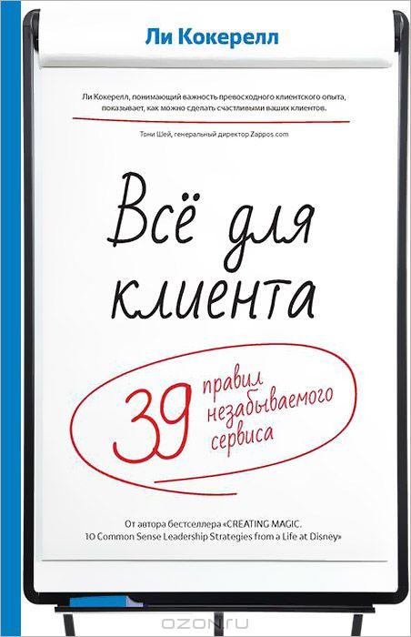 Всё для клиента.  39 правил незабываемого сервиса
