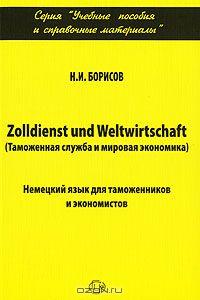 Zolldienst und Weltwirtschaft  (Таможенная служба и мировая экономика) .  Немецкий язык для таможенников и экономистов
