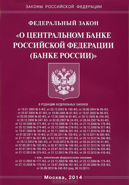 """Федеральный закон """"О Центральном банке Российской Федерации  (Банке России) """""""