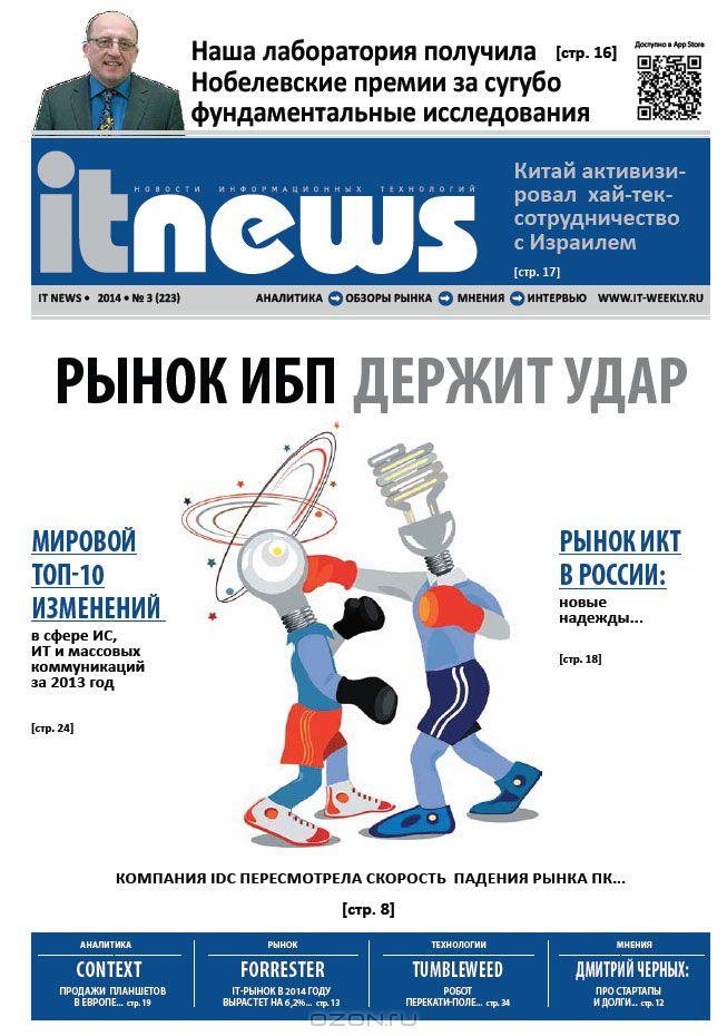 Новости информационных технологий / IT News,  №3,  2014