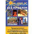 Отдых без проблем: Традиционные и экзотические страны, популярные маршруты, культура и обычаи