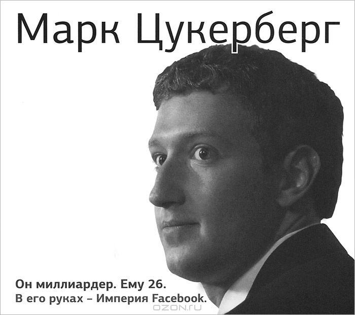 Марк Цукерберг  (аудиокнига MP3)