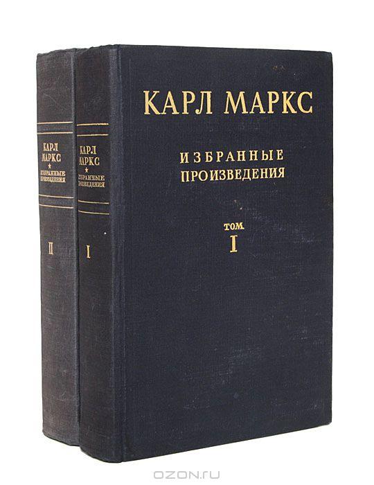 Карл Маркс.  Избранные произведения  (комплект из 2 книг)