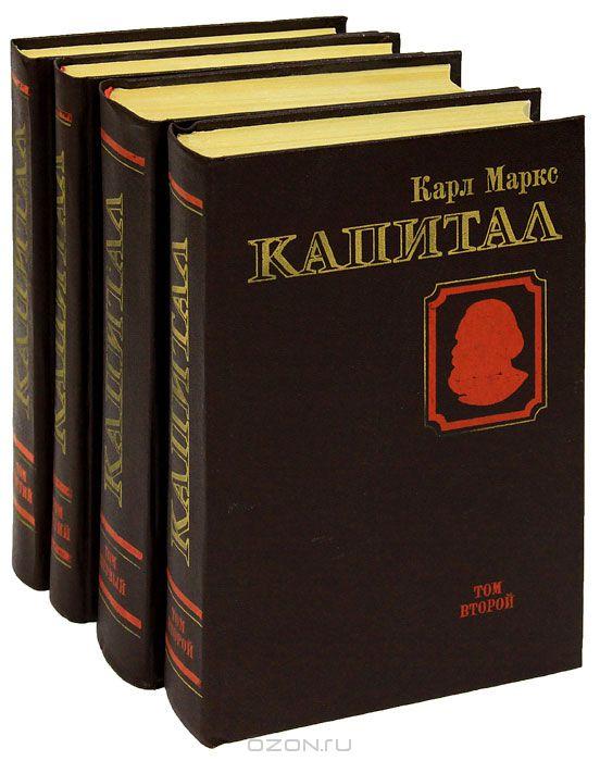 Капитал.  В 3 томах  (комплект из 4 книг)