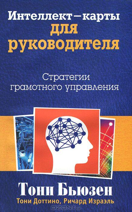 Интеллект-карты для руководителя .  Стратегии грамотного управления