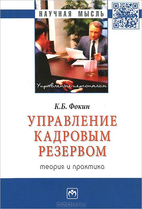 Управление кадровым резервом: теория и практика: Монография.  Фокин К. Б.