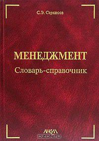 Менеджмент. Словарь-справочник