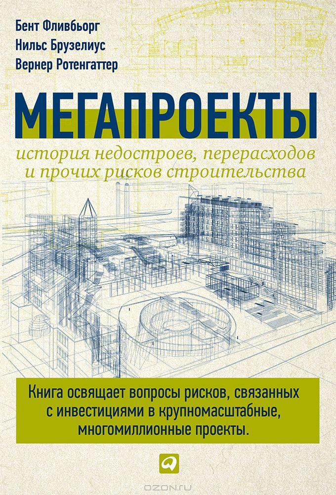 Мегапроекты: история недостроев,  перерасходов и прочих рисков строительства