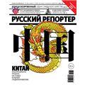 Журнал Русский репортер 15/2014