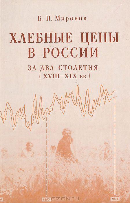 Хлебные цены в России за два столетия  (XVIII - XIX вв. )