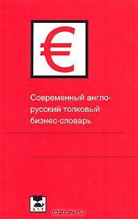 Современный англо-русский толковый бизнес-словарь