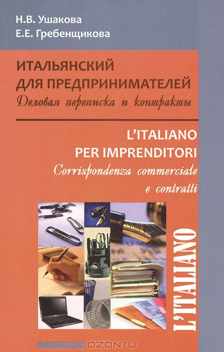 Итальянский для предпринимателей.  Деловая переписка и контракты
