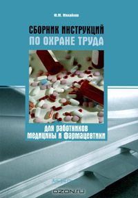 Сборник инструкций по охране труда для работников медицины и фармацевтики
