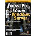 Windows IT PRO/Re 3/2014