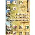 Экономика сохранения биоразнообразия. Справочник