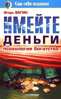 Имейте деньги.  Психология богатства
