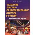 Создание торгово-развлекательных центров в России. Практический подход
