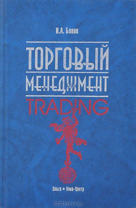 Торговый менеджмент