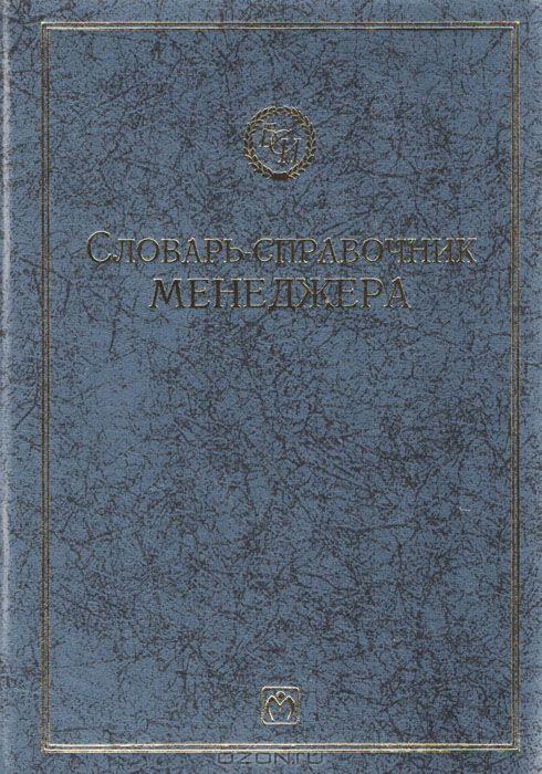 Словарь-справочник менеджера