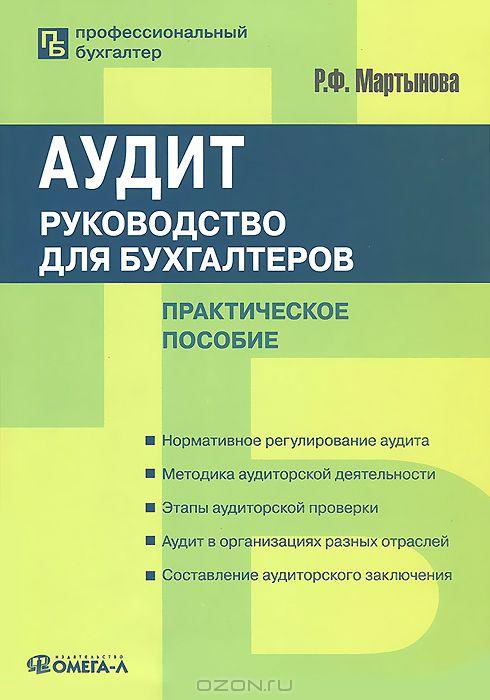 Аудит: руководство для бухгалтеров: практическое пособие.  Мартынова Р. Ф.