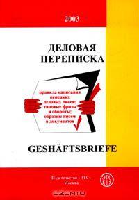 Деловая переписка / Geshaftsbriefe