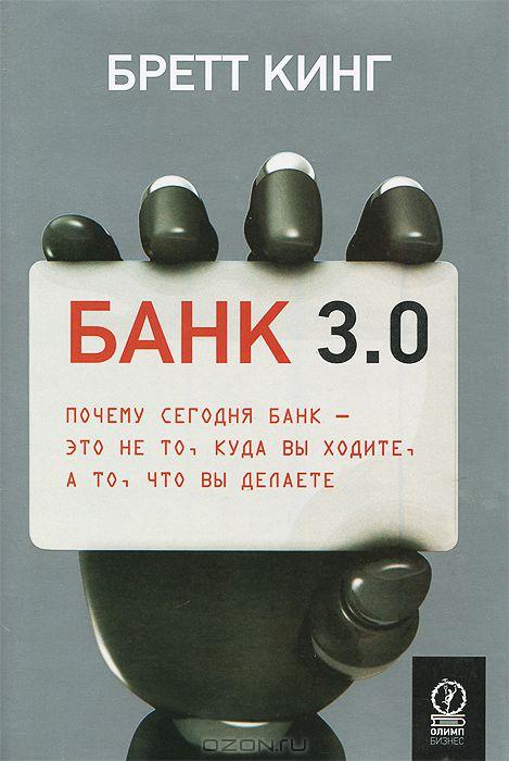 Банк 3. 0