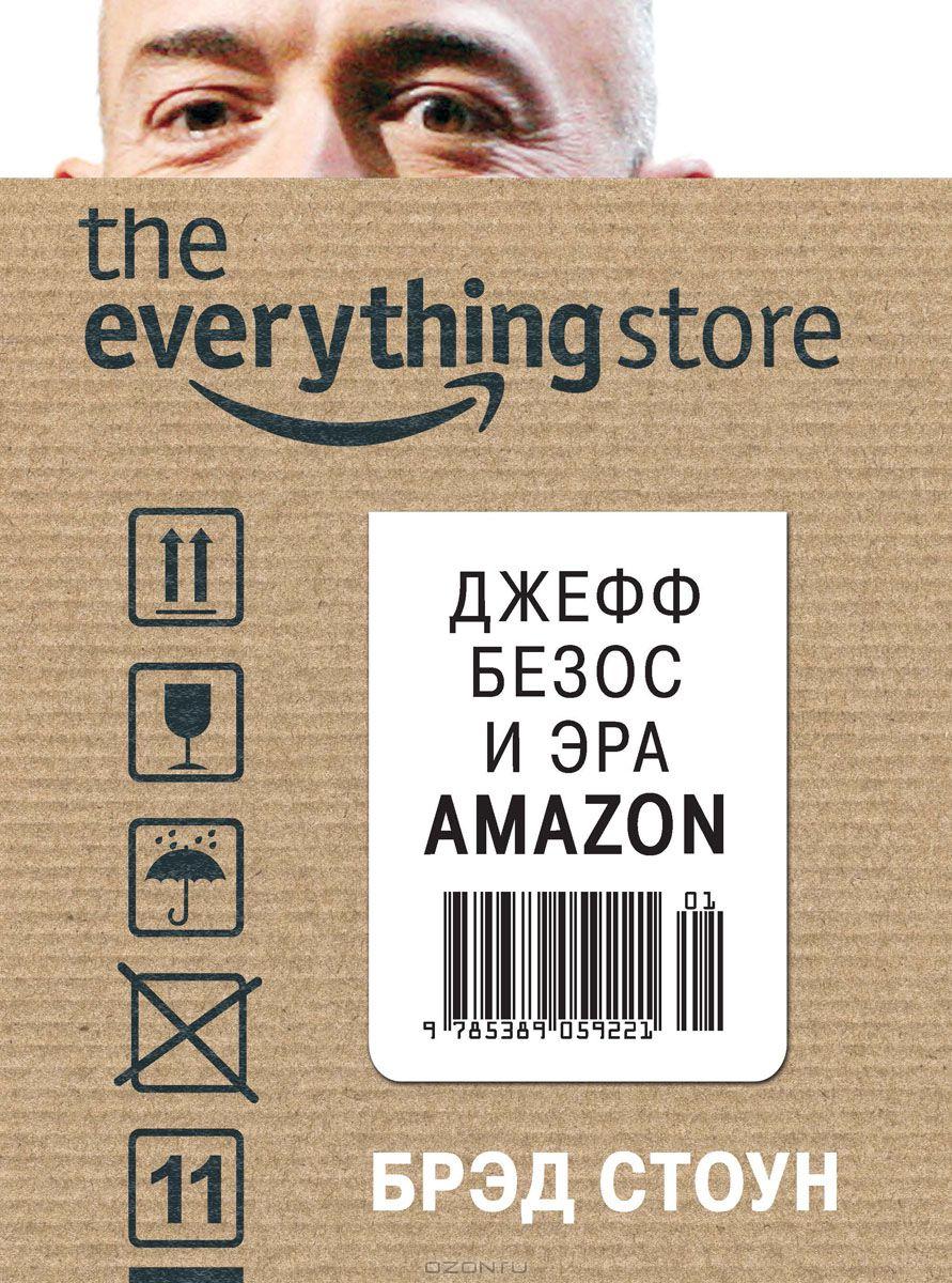 Джеф Безос и эра Amazon