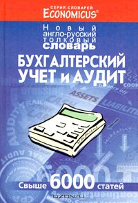 Бухгалтерский учет и аудит.  Новый англо-русский толковый словарь