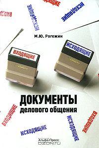 Документы делового общения