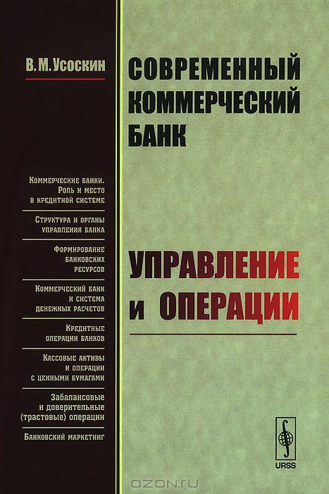 Современный коммерческий банк.  Управление и операции
