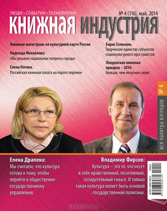 Книжная индустрия,  №4 (116) ,  май 2014