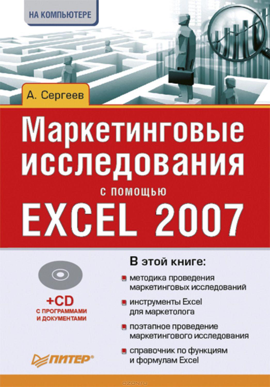 Маркетинговые исследования с помощью Excel 2007
