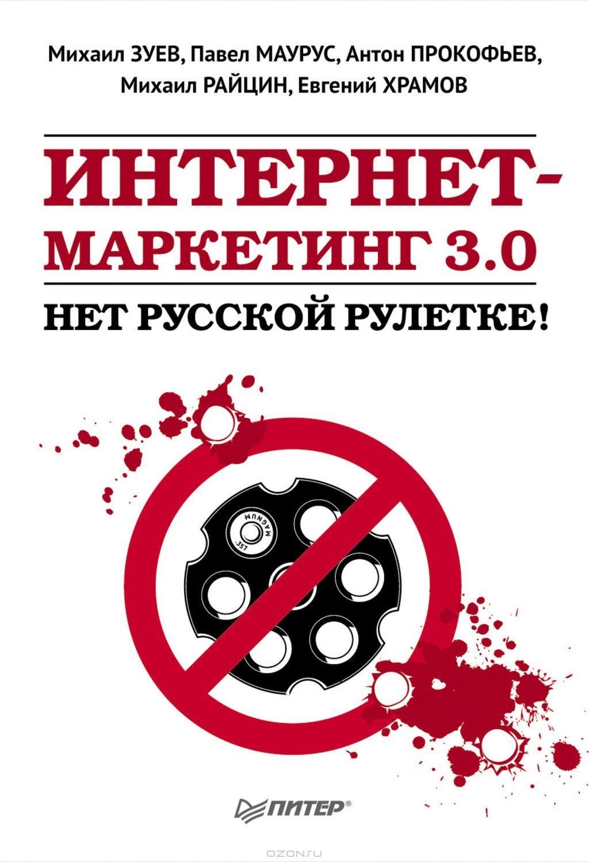 Интернет-маркетинг 3. 0.  Нет русской рулетке!