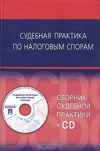 Судебная практика по налоговым спорам (+ CD-ROM)