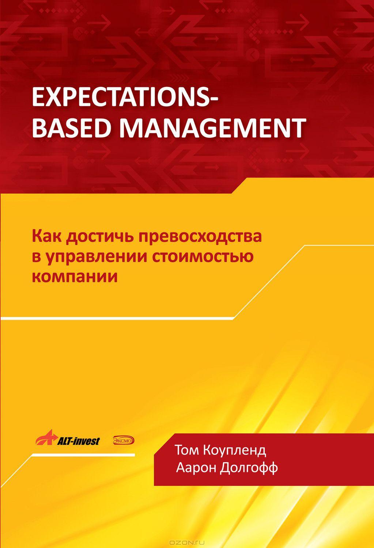 Expectations-Based Management.  Как достичь превосходства в управлении стоимостью компании
