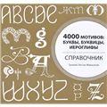 4000 мотивов. Буквы, буквицы, иероглифы