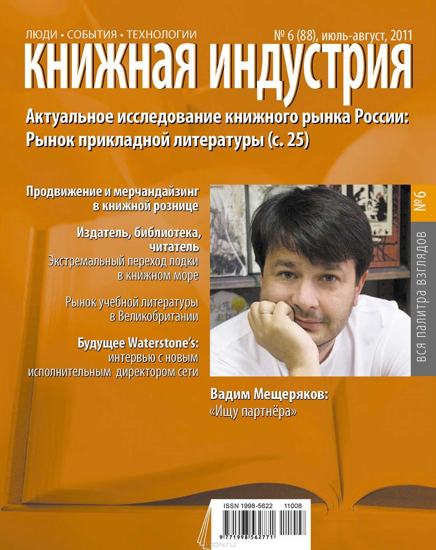Книжная индустрия №06  (июль-август)  2011