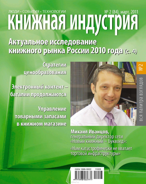 Книжная индустрия №02  (март)  2011