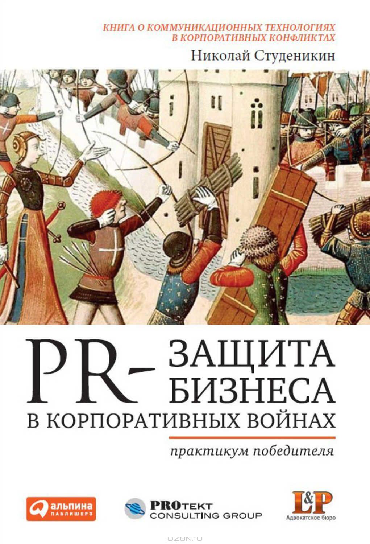 PR-защита бизнеса в корпоративных войнах: Практикум победителя