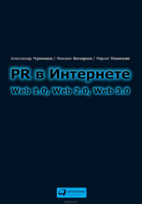 PR в Интернете: Web 1. 0,  Web 2. 0,  Web 3. 0