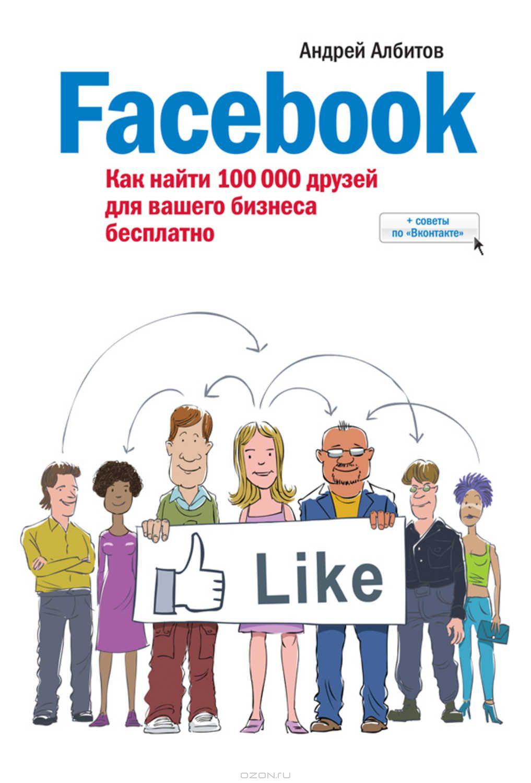 Facebook: как найти 100 000 друзей для вашего бизнеса бесплатно