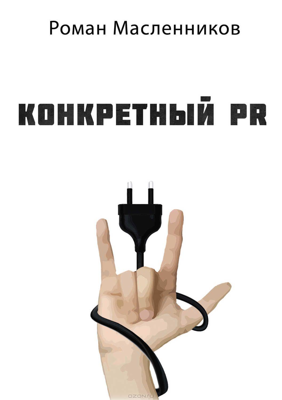 Конкретный PR – 2