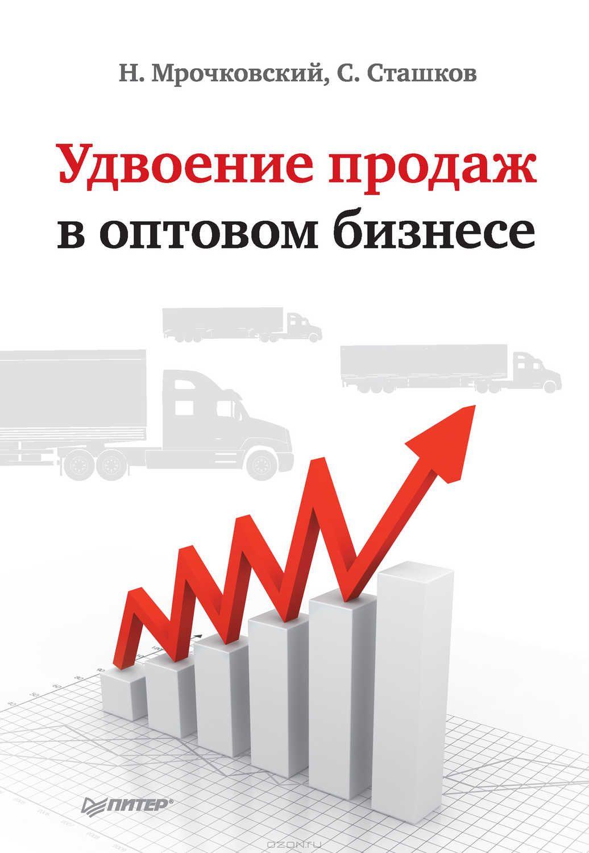 Удвоение продаж в оптовом бизнесе