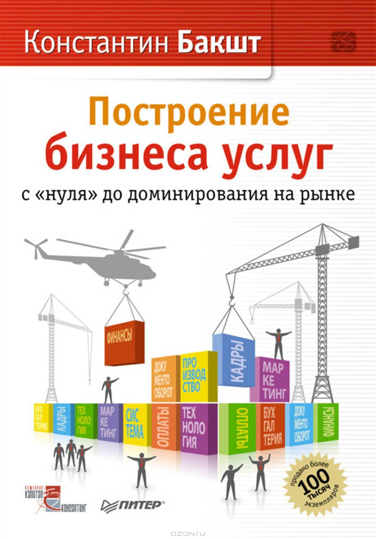 """Построение бизнеса услуг: с """"нуля"""" до доминирования на рынке"""