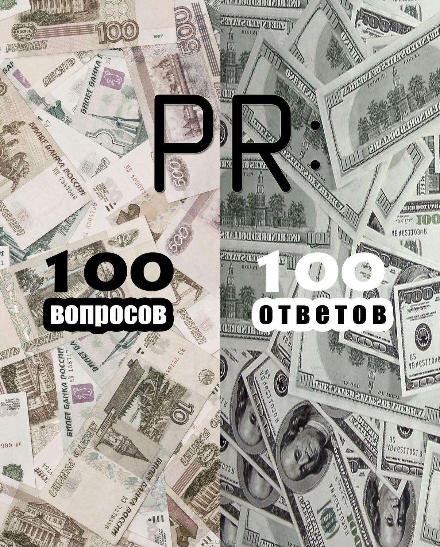 PR: 100 вопросов – 100 ответов