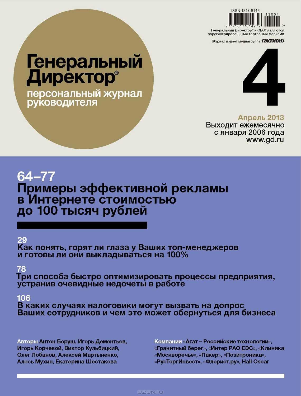 Генеральный Директор.  Персональный журнал руководителя.  №04/2013