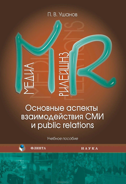 Медиа рилейшнз.  Основные аспекты взаимодействия СМИ и public relations: учебное пособие