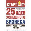 СтартUp. 25 идей успешного бизнеса