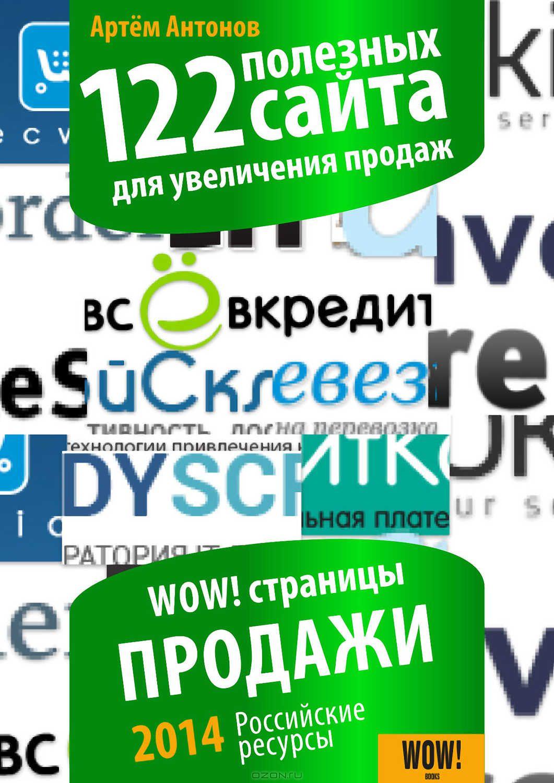 122 полезных сайта для увеличения продаж