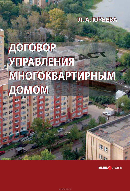 Договор управления многоквартирным домом